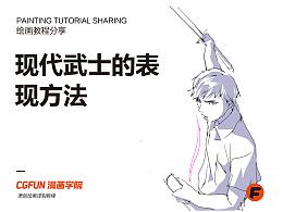 教你如何画好漫画教程61-现代武士的表现方法