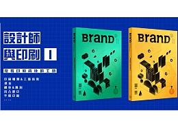 BranD No.29 【設計師與印刷 Ⅰ】