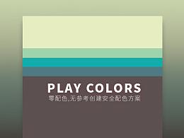 谈谈(web)UI设计如何零配色,创建安全配色方案2016版