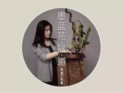 【自然造物】一人 · 张麗&夜藍「墨藍花·器·道」 by mr_tao