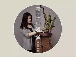 【自然造物】一人 · 张麗&夜藍「墨藍花·器·道」