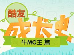 牛MO王-酷友成长史之UI篇