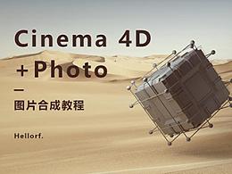 C4D+PS图片合成教程