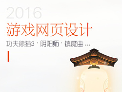 2016游戏网页设计集
