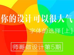 你的设计可以很大气之字体的选择[上],师哥做设计第5期,写代码的平面师(王晓楠)原创