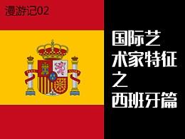 国际艺术家特征之西班牙篇-悟思 VOOSSI