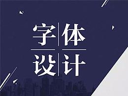 【字体设计百日斩】每日练习2