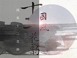 國風·十二花韻