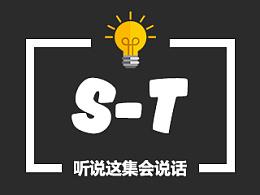 字母logo联享烩(S-T)