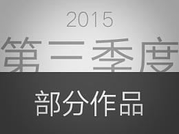 2015年第三季度部分作品