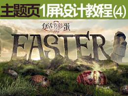 复活节 首页专题设计一屏海报
