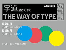 """来""""字道2017""""这个字体party,与大咖们共话字体设计!"""