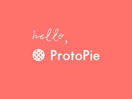 以Pixate的落幕,来迎接ProtoPie的新起航