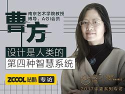 曹方:设计是人类的第四种智慧系统 by 站酷奖