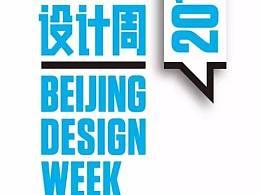 2016年北京国际设计周活动报道
