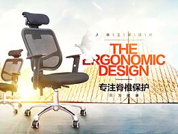 办公椅天猫首页设计