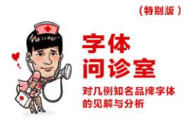 刘兵克-字体问诊室(特别版)