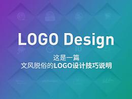 【LOGO设计】看了那么多LOGO设计技巧,你咋还不能一稿过?