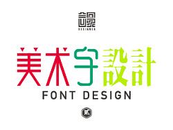 美术字设计步骤(二) by 啊教授