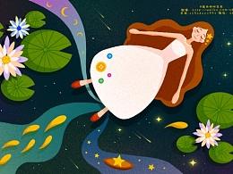 插画师树袋熊:我的旅程 以梦为名