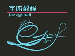 【教程】jazzysnail / 字体设计