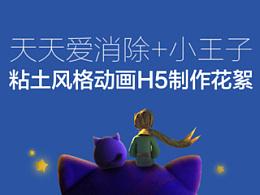 爱消除+小王子粘土风格动画H5 制作花絮