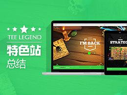 经典传承-特色品牌站设计分享