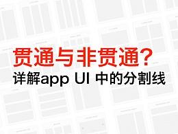 贯通与非贯通? 详解app UI中的分割线。