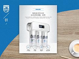 飞鱼视觉工厂/飞利浦-净水器详情页设计/电商设计