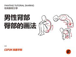 教你如何画好漫画教程69-男性背部臀部的画法