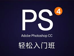 沐籽 Photoshop CC 2015 免费课程 轻松入门第四课