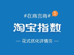 #在商言商#淘宝指数优化详情内页 烟台苹果/蜂蜜 / 星座 淘宝美工如何打造一款转化率9%的详情页