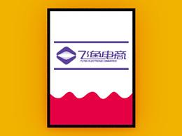 飞鱼视觉工厂/飞鱼影视首页设计·详情页设计/电商设计