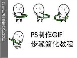 PS制作GIF步骤简化教程