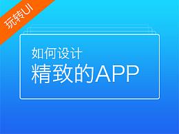 玩转系列--设计精致的app