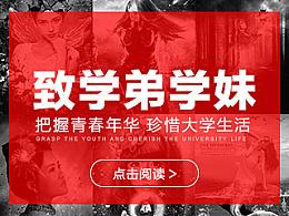 「桂桂少年」致学弟学妹的一篇文章