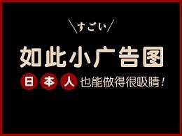 看日本如何设计小广告图