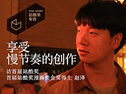 赵泽:享受慢节奏的创作