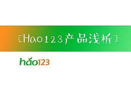 【hao123】产品浅析