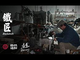 鐵匠·赵玉王【自然造物】看道·景德镇·纪录片