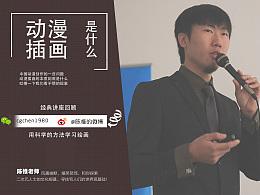[CG插画与动漫的本质]陈惟云南艺术学院公开讲座回顾