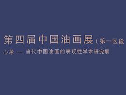 心象——【当代中国油画表现性学术研究】(A馆部分)