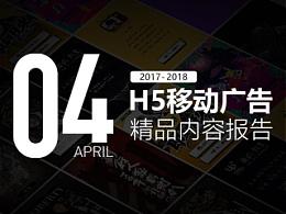 4月H5广告行业月度总结报告