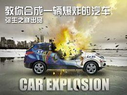 教你合成一辆爆炸的汽车(弥生之巅出品,不一定是精品-。-)