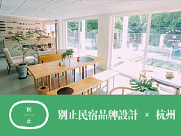 杭州别止民宿品牌系统设计 x 金浩森&文子团队