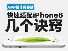 APP设计师必读-快速适配iPhone6及plus的诀窍