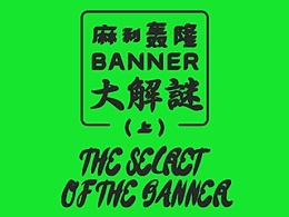 麻利轰隆banner大解谜(上)