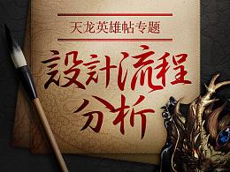 《天龙英雄帖专题》设计流程分析