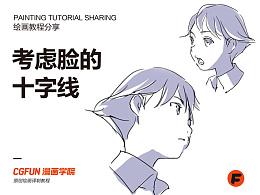 教你如何画好漫画教程09-考虑脸的十字线条-CGFUN漫画学院收集翻译
