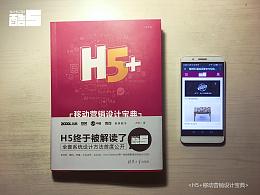 这是国内首本H5的行业宝典!